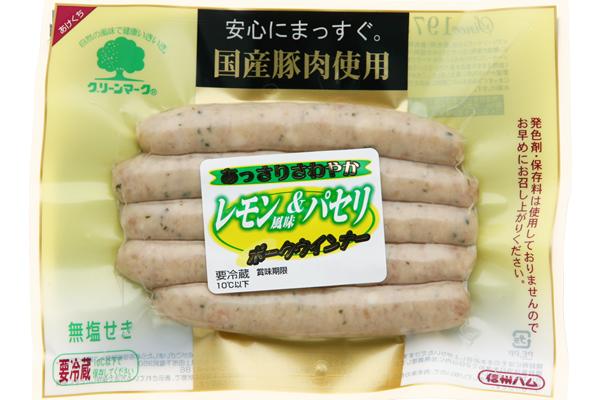 グリーンマーク 国産レモン風味&パセリポークウインナー 110g